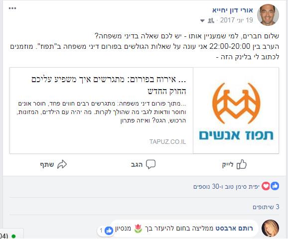 רותם ארבסט